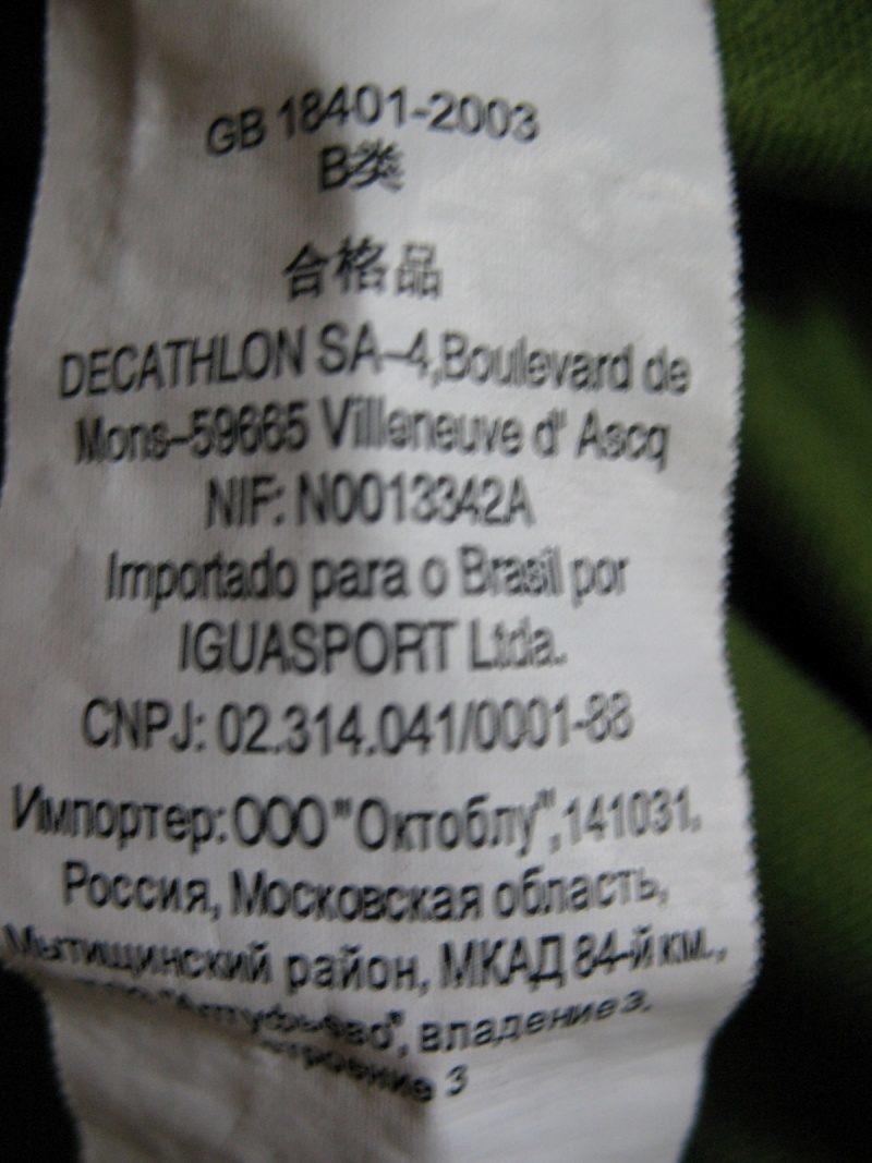 Футболка DECATHLON lady  (размер M) - 3