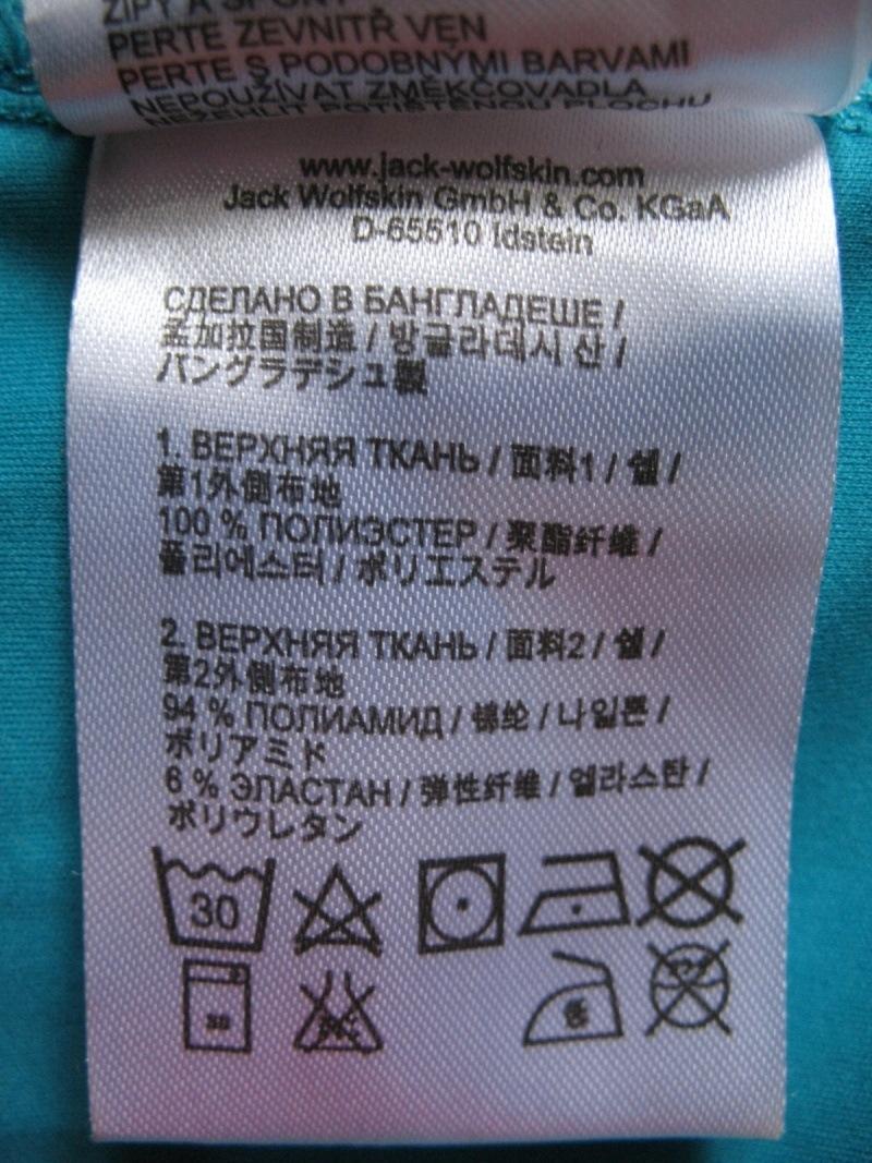Куртка JACK WOLFSKIN Electron Softshell jacket lady  (размер M) - 8