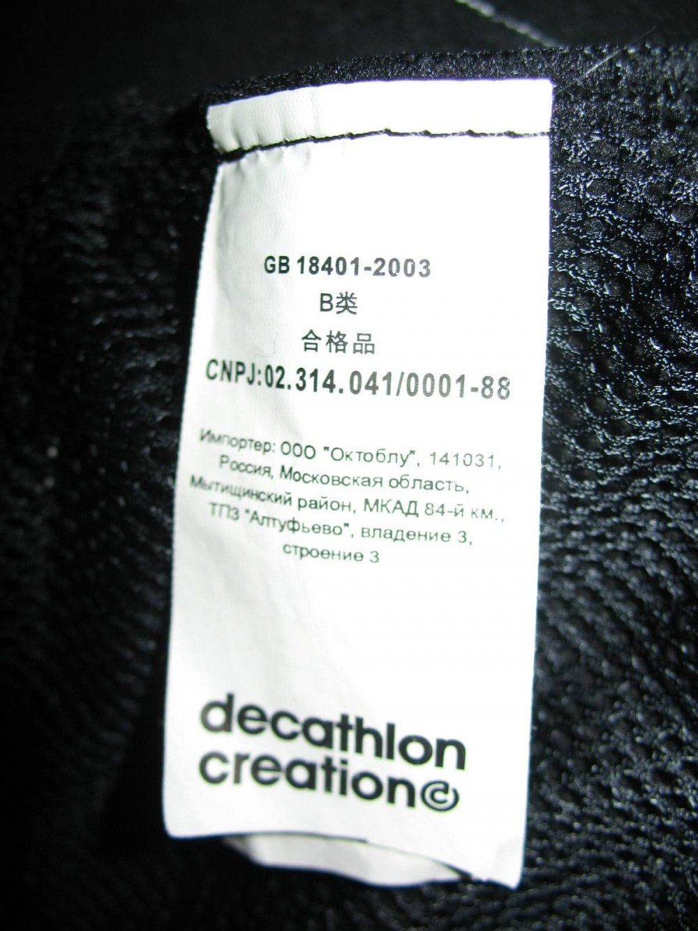 Велокуртка BTWIN aero sl cycling jacket (размер М) - 11