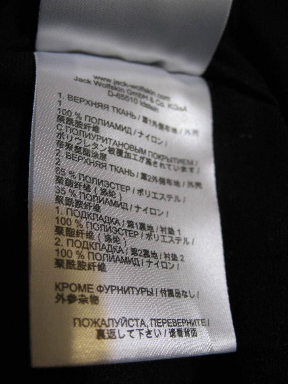 Штаны JACK WOLFSKIN texapore pants (размер M) - 11