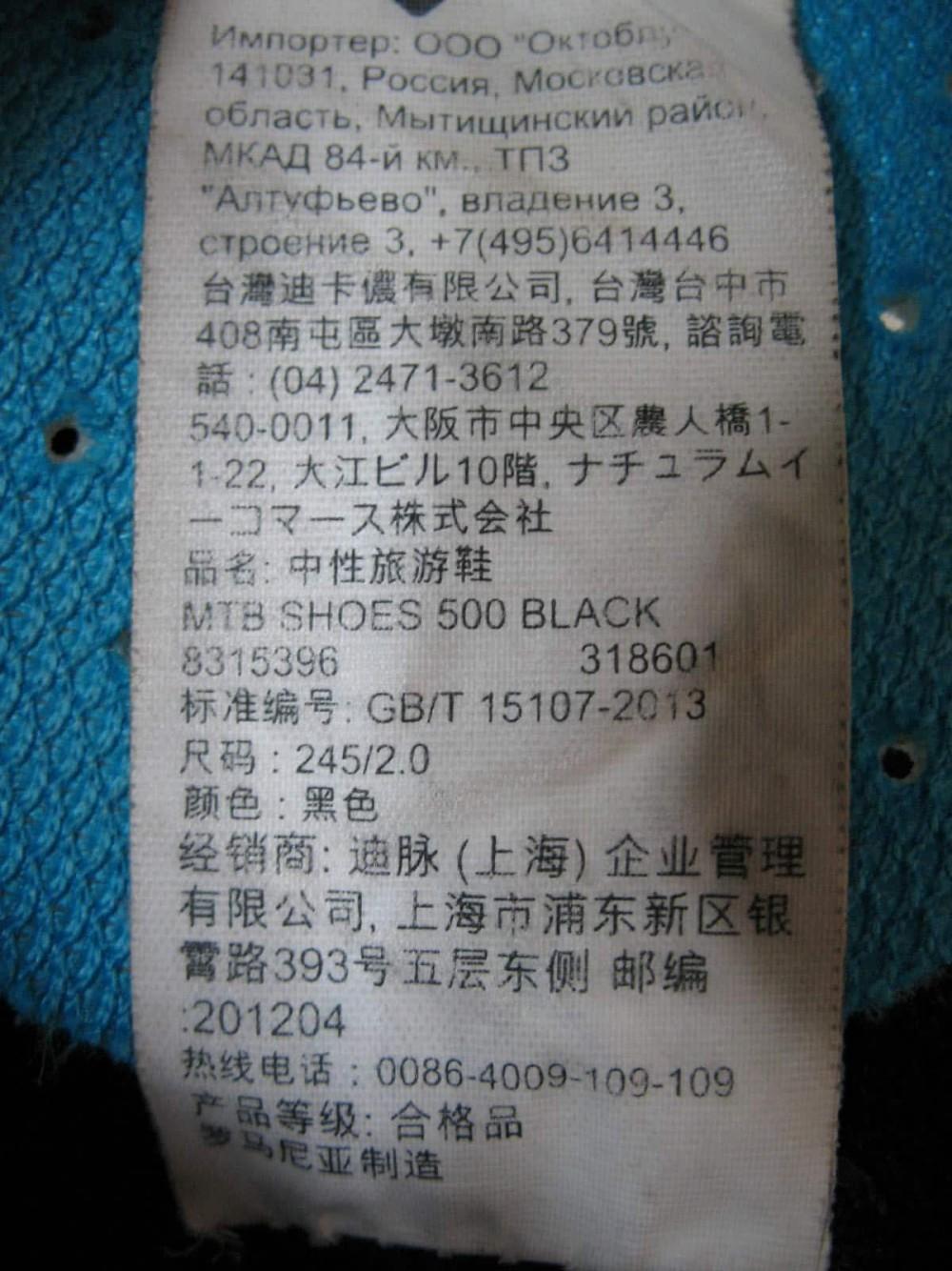 Велотуфли B'TWIN 500 mtb shoes (размер UK5,5/US6/EU39(на стопу до 245 mm)) - 11