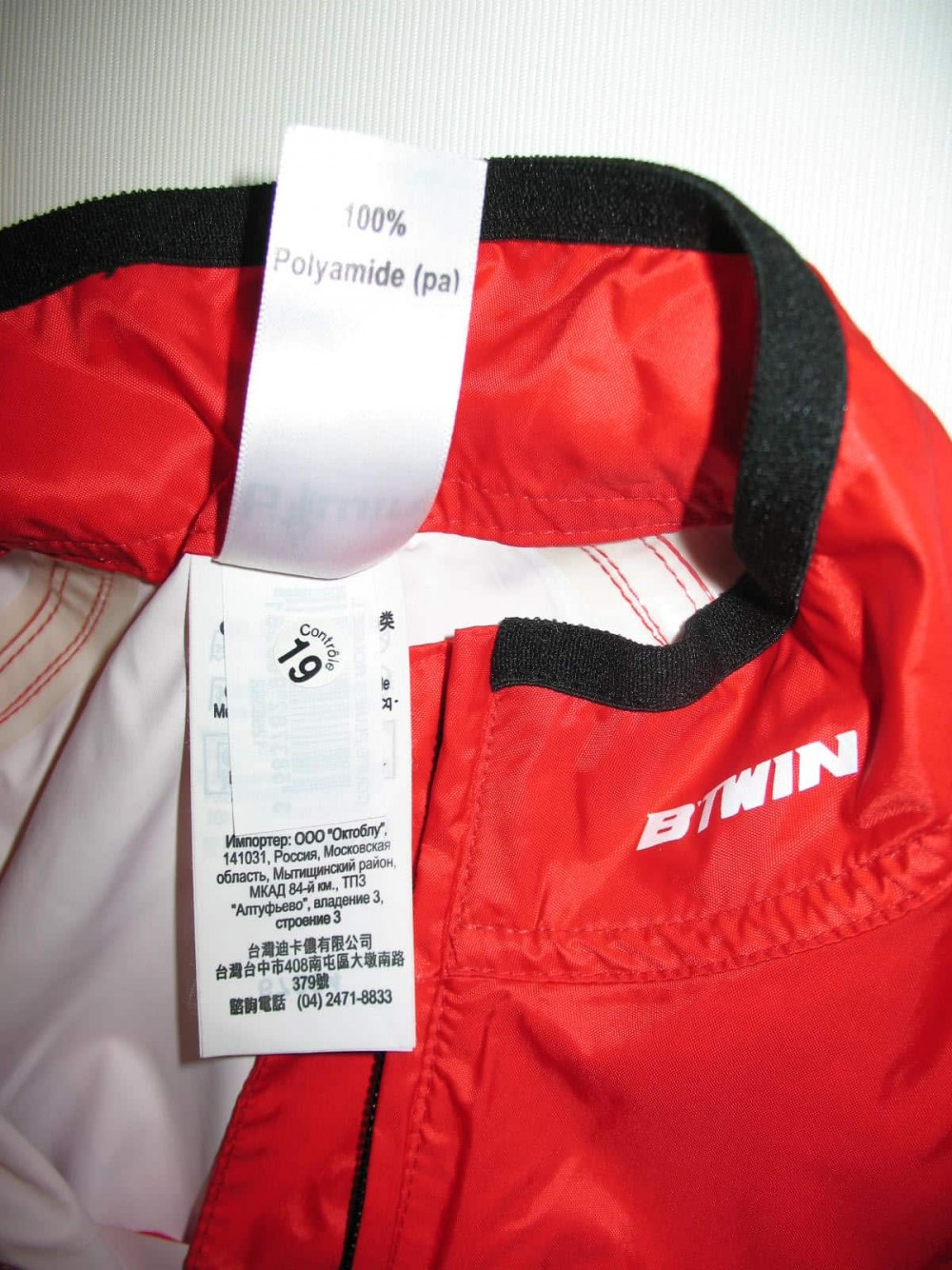 Куртка BTWIN rain cycling jacket (размер L) - 4